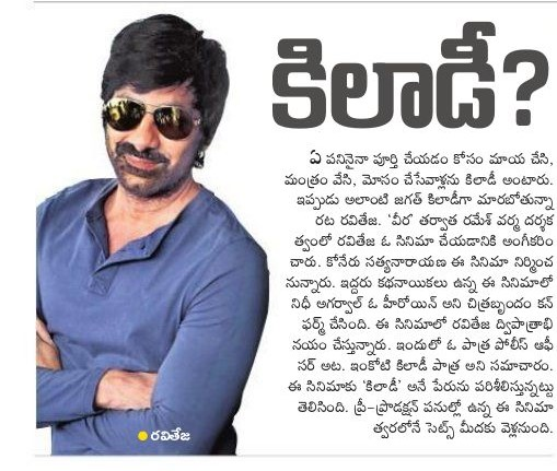 Ravi Teja's Next With Ravi Varma Titled Khiladi
