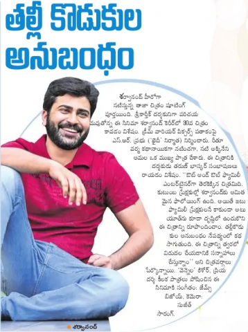 Sharwanand 30th Movie Completed Shooting