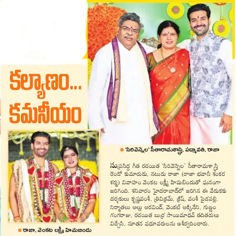 Sirivennela Seetharama Sastry Son Wedding Ceremony