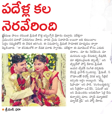 Telugu Lyricist Srimani Got Marriage After 10 Years Love