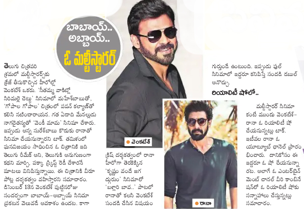 Venky And Rana In A Web Series