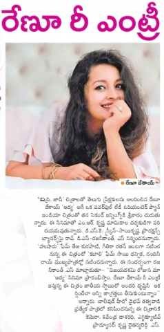 Renu Desai Going Starts Her Second Innings Tollywood
