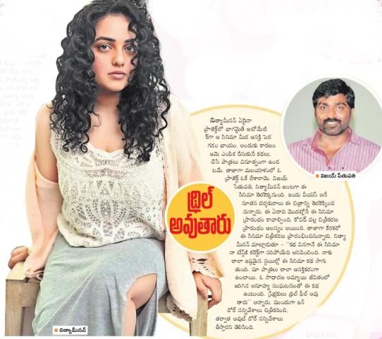 Vijay Sethupathi And Nithya Menen Team Up For New Malayalam Film