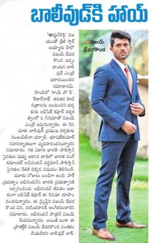 Gear Up Hindi Cinema Lovers! Vijay Deverakonda Confirms Making Debut In Bollywood Soon
