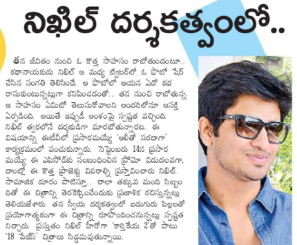 Nikhil Siddharth Turns Director Soon
