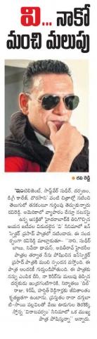 Ravi Reddy About V Movie Archives