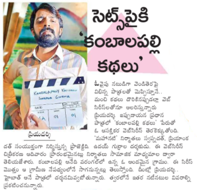 Talented Actor Kambalapally Stories With Mahanati Makers