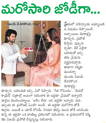 Vijay Deverakonda Proposes To Rashmika Mandanna On One Knee