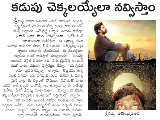 Gaali Sampath To Hit Screens On March 11