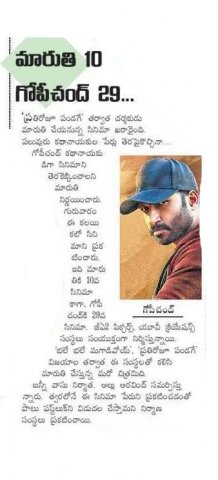 Gopichand Worked With Maruti Dasari For His 29th Film