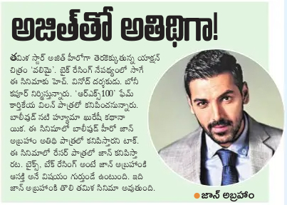 John Abraham To Make His Tamil Debut With Ajiths Valimai
