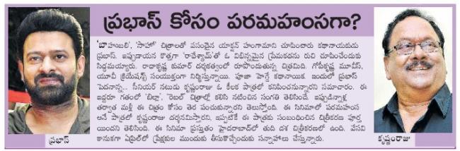 Prabhass Uncle Krishnam Raju To Play Crucial Role In Radhe Shyam