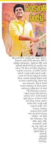 Sharwanand Sreekaram Movie Second Song Released