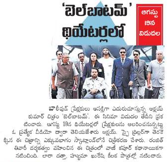 Akshay Kumar, Vaani Kapoor Starrer Bell Bottom To Release On The Big Screen In August