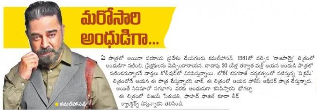 Kamal Haasan Likely Play Blind Role Vikram