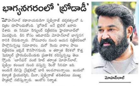 Prithviraj And Mohanlals Bro Daddy Shoot Starts In Hyderabad