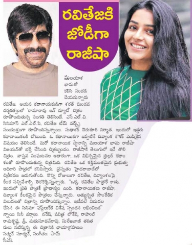 Rajisha Vijayan Joins Cast Of Ravi Tejas Ramarao On Duty