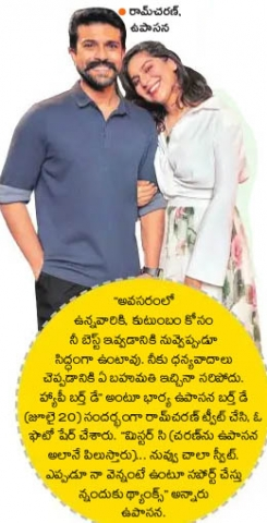 Ram Charan Wishes Wife Upasana On Birthday, She Says Thank You For Always Being There For Me