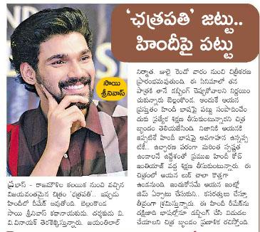 Actor Bellamkonda Sreenivas Takes Hindi Classes For Bollywood Remake Of Chatrapathi