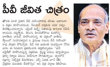 Biopic On PV Narasimha Rao Announced
