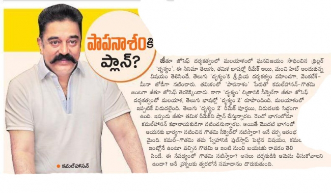 Kamal Haasan In Drishyam 2 Tamil