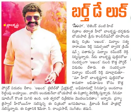 Mythri Movie Makers Announce Their Collaboration With NBK For His 107th Movie