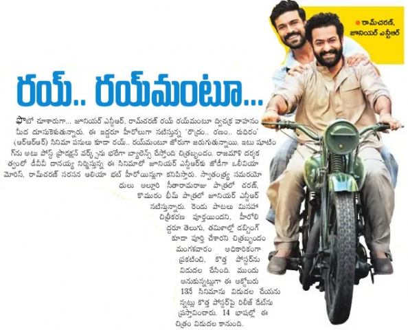 Ram Charan And Jr NTR In New Pic