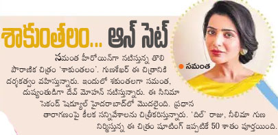 Samantha Shakunthalam Shooting Starts In Hyderabad