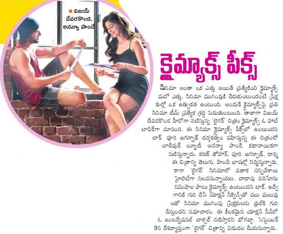 Vijay Devarakonda And Puri Jagannath Movie Climax Scene Highlight