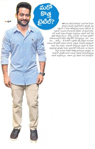 NTR And Trivikram Next Film New Title