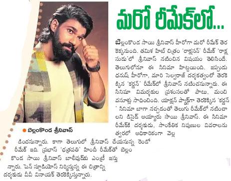 Bellamkonda Sai Srinivas To Star In The Official Telugu Remake Of Dhanushs Recent Superhit Karnan