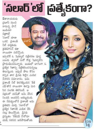 Prabhas Salar Crazy Update Srinidhi Shetty Will Play In Special Song