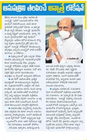 Rajinikanth Annaatthe Shoot Resumes Hyderabad