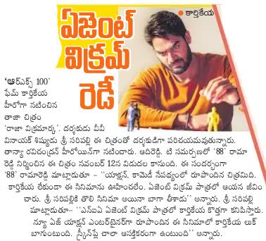 Actor Karthikeya Raja Vikramarka Movie Release 12th November