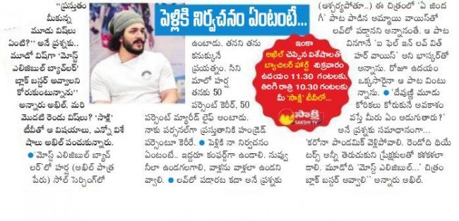 Akhil Akkineni Exclusive Interview