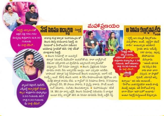 Maha Samudram Movie Success Meet