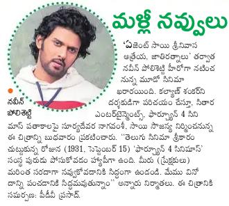Naveen Polishetty Reunites With Director Kalyan Shankar For A Telugu Film