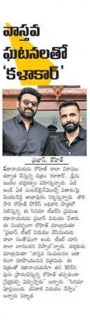 Prabhas Launches Hero Rohith Kalaakaar Movie Teaser