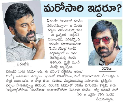 Ravi Teja To Do Chirus Act For His Next
