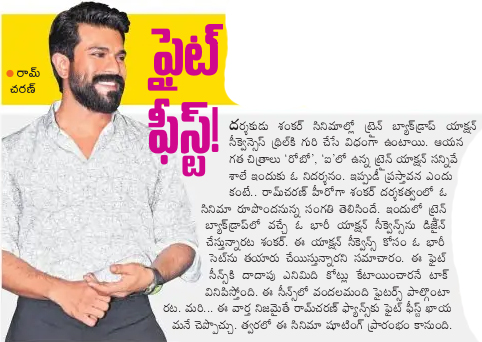 Rs 10 Cr For Special Train Episode In Ram Charan And Shankar RC15
