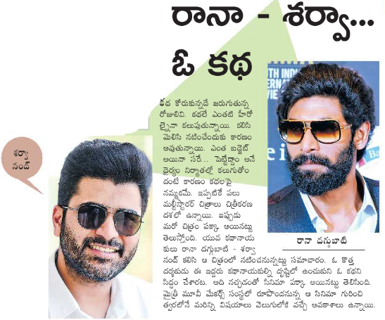 Sharwanand And Rana Daggubati To Come Together For A Multi Starrer