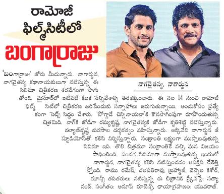 Telugu News Bangarraju Shooting Starts At Ramoji Film City