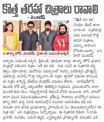Venkatesh Unveils Concept Teaser For Idhe Maa Katha