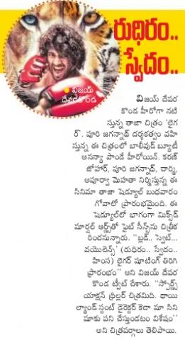 Vijay Deverakondas Liger Shoot Resumes