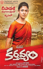 arthavyam  Telugu Movie Posters Karthavyam Telugu Movie stills,Karthavyam Telugu Movie pictures, Karthavyam Telugu Movie updates.