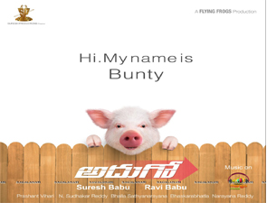 Adhugo Telugu Movie Posters Adhugo Movie stills, Adhugo Telugu Movie pictures, Adhugo Telugu Movie updates.