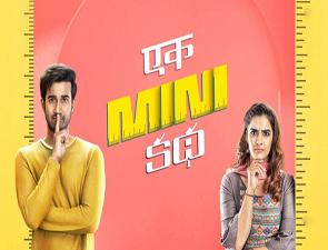 Ek Mini Katha Movie Posters, Ek Mini Katha Movie stills,Ek Mini Katha Telugu Movie pictures, Ek Mini Katha Telugu Movie updates.