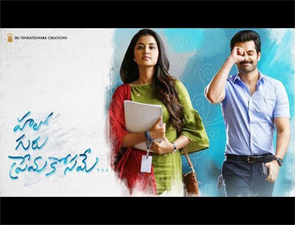 Hello Guru Prema Kosame Telugu Movie Posters Hello Guru Prema Kosame Movie stills, Hello Guru Prema Kosame Telugu Movie pictures, Hello Guru Prema KosameTelugu Movie updates.