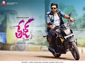 Tej I Love You Telugu Movie Posters Tej I Love You Telugu Movie stills Tej I Love You Telugu Movie pictures, Tej I Love You Telugu Movie updates.