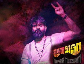 Thipparaa Meesam Telugu Movie Posters, Thipparaa Meesam Telugu Movie stills, Thipparaa Meesam Telugu Movie pictures, Thipparaa Meesam Telugu Movie updates.